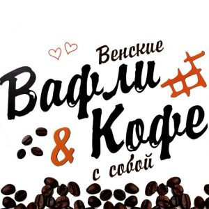 Вафли & Кофе