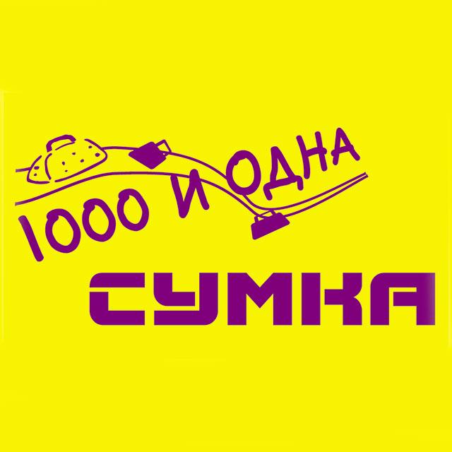 1001 сумка