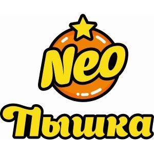 Neo Пышка