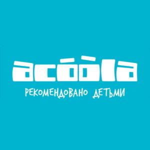 ACOOLA