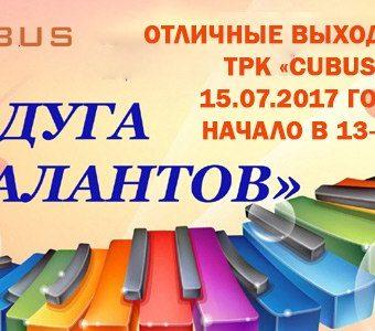 """Отличные выходные в ТРК """"CUBUS""""!"""