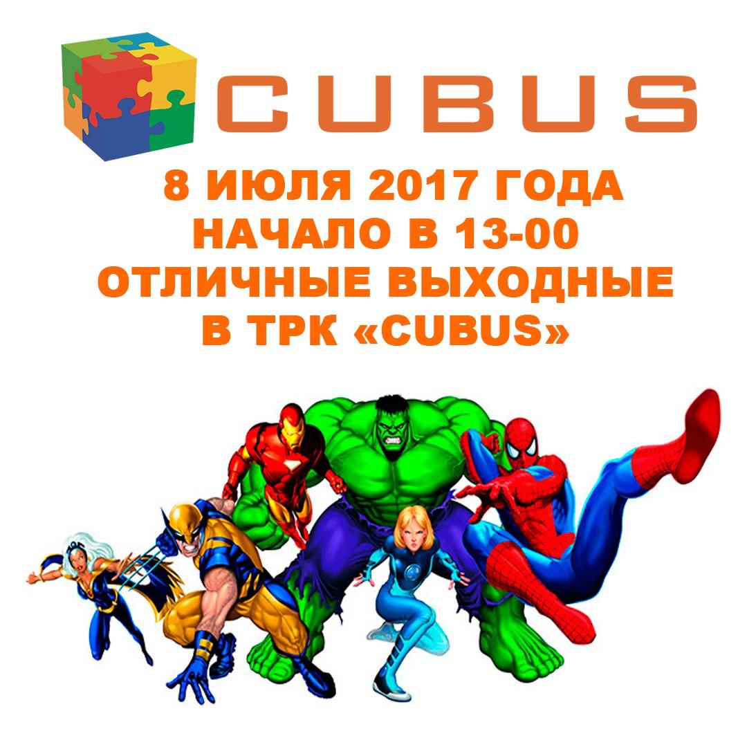 "ТРК ""CUBUS"""