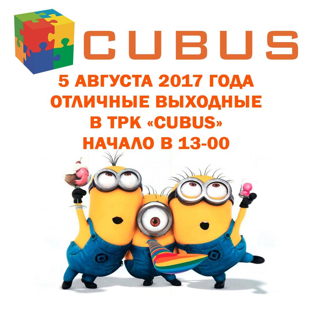 "ТРК ""CUBUS""!"