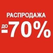 Распродажа до 70%