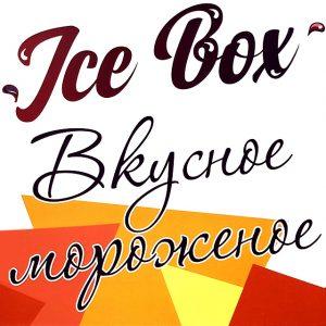 ice box Вкусное мороженое