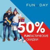 Акция в магазине funday-50%