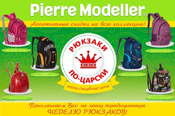 Акция в Pierre Modeller