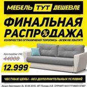 Мебель тут дешевле