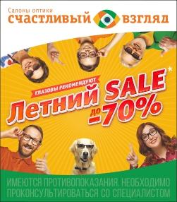 Распродажа Счастливый Взгляд